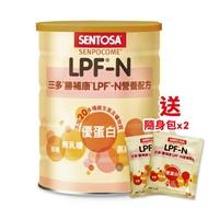 三多勝補康LPF-N營養配方 825g/罐 加贈隨身包x2 ( 原 三多低蛋白配方) 專品藥局【2012830】