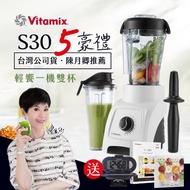 【Vita-Mix ★超值1機3杯★】S30輕饗型全食物調理機-白-公司貨(陳月卿精力湯)