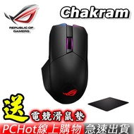 [免運速出] ASUS 華碩 ROG Chakram 無線 電競滑鼠 16000 DPI PCHot