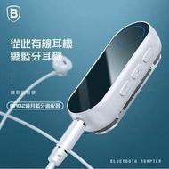 【Baseus】倍思台灣公司貨 BA02 鏡月藍芽適配器 黑色 手機藍芽 音樂撥放 有線轉無線