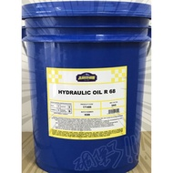 【艾瑞森】液壓油 R68 AW68 AW46 AW32 高耐磨特級循環機油 操作油 切削油 潤滑油 齒輪油