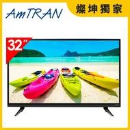 瑞軒AmTRAN 32型 HD顯示器 32H15:00前下單當日發貨