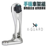 X-Guard 手機架 單售 銀色 後照鏡車架組 Intuitive Cube 無限扣 適用 gogoro2 重機