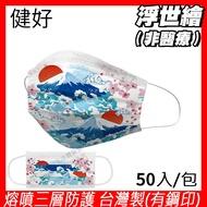 健好 防護口罩 台灣製 有鋼印 浮世繪 靜岡富士山 現貨 平面口罩 成人口罩 50入/盒 3層過濾 熔噴布 貼心使用 (非醫療)