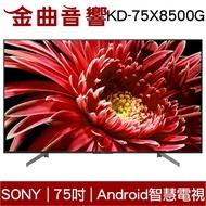 SONY 索尼 75吋 KD-75X8500G 4K HDR 液晶 75X8500G 電視 2019|金曲音響