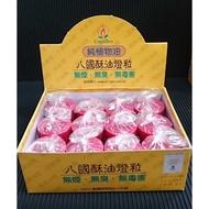 八國 酥油粒 中粒A202(每盒80元)