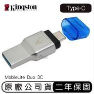 金士頓 Kingston MobileLite Duo 3C Type-C 讀卡機 FCR-ML3C TYPEC讀卡機