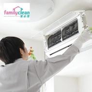 【家必潔】專業冷氣機清洗服務券。(限分離式冷氣機-1台室內機+1台室外機)