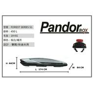 [鐵木真] Temüjin 户外生活 網路賣場 Pandor BOX FOREST SERIES S1 車頂箱 行李箱