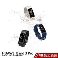 Band 3 Pro  現貨 蝦皮直送