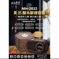 MH2022木質藍牙喇叭