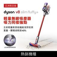 dyson 戴森 V8 Slim Fluffy+ 無線吸塵器