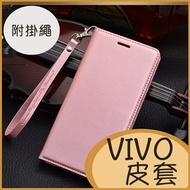 磁吸翻蓋VIVO Y50 Y15 2020 Y17 Y12  V15 Pro手機殼 手機皮套 手機殼 保護殼套 錢包卡片 摔殼影片支架