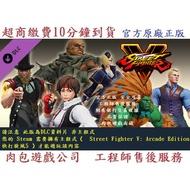PC版 資料片 快打旋風5 STEAM 肉包遊戲 超商 Street Fighter V Season 3 Pass