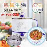 【超值贈】晶工牌 1.5L公升多功能電碗JK-102 (美食鍋快煮鍋) ★贈不鏽鋼蒸籠