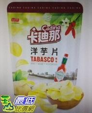 [COSCO代購 如果售完謹致歉意] W119228 卡迪那 TABASCO 風味洋芋片 420 公克(6入裝)