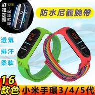 小米手環3/4/5代炫彩防水尼龍通用透氣腕帶錶帶