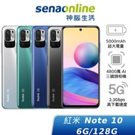 紅米 Note 10 6G 128G 5G 八核心 6吋大螢幕 5000mAh 大電量 新機上市 神腦生活