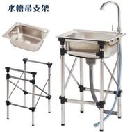 不鏽鋼水槽帶支架 簡易水槽帶支架不銹鋼臉盆水糟水池洗手池組合落地式單盆不銹剛