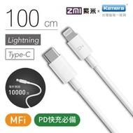 【Zmi 紫米】Type-C to Lightning 數據線1M(AL870/AL870C)
