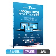 F-Secure TOTAL 跨平台全方位安全軟體7台裝置2年授權