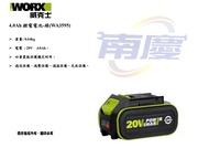 南慶五金 WORX 威克士  4.0Ah鋰電電池-綠(WA3595)