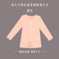 [MIGER密格內衣]大尺碼長袖孝親服衛生衣-3890-台灣製-XL膚色