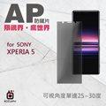 SONY XPERIA 5 AP防窺片(非滿版) 防窺保護貼