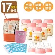 台灣專利寬口PPSU金色奶瓶 母乳儲奶瓶 副食品罐+冰寶+奶瓶衣+保冷袋17件套【A10099】