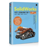 SolidWorks專業工程師訓練手冊(5)集錦1:組合件、工程圖<啃書>