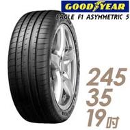 【GOODYEAR 固特異】EAGLE F1 ASYMMETRIC 5 舒適操控輪胎245/35/19(F1A5)