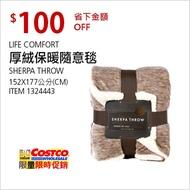 ❤ 今日特價 》 Life Comfort 厚絨保暖隨意毯 152x177 公分《 好市多 嗨! CP》