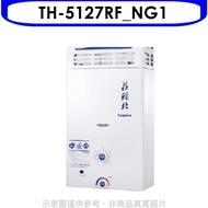 莊頭北 12公升抗風型15排火(與TH-5127RF同款)熱水器天然氣 TH-5127RF_NG1 廠商直送