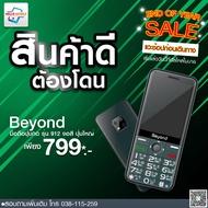 beyond 912 รองรับทุกซิม ปุ่มกดจอใหญ่ 3G