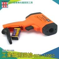 【儀表量具】紅外線測溫器 不適用接觸測溫 工業紅外線溫度槍 電力溫度檢測 MET-TG1100 紅外線測溫槍 雷射溫度計