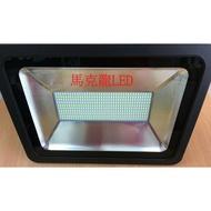 (特價商品)LED戶外投射燈200W  LED招牌燈 廣告燈 探照燈【20000流明】【防水等級IP66】(保固1年)