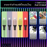 สายชาร์จเคเบิล 2.4A ชาร์จเร็ว สายชุบซิลิโคน 1.2m cable for Lightning / Microusb / Type C สมาร์ทโฟน เช่น Apple, Samsung, HUAWEI, OPPO, VIVO, Xiaomi ฯลฯ ไอโฟน , แอนดรอยด์ และคอมพิวเตอร์แท็บเล็ตอื่น ๆ
