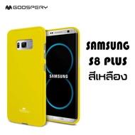 Samsung S8 Plus - เคส TPU Mercury Jelly Case (GOOSPERY) แท้ [ออกใบกำกับภาษีได้]