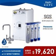 【獨家銷售】【Buder 普德】 BD-3004B 進階版 廚下型加熱器(內置四道中空絲膜快拆式過濾系統)