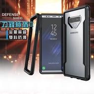 DEFENSE 刀鋒極盾II Samsung Galaxy Note9 耐撞擊防摔手機殼(爵帝黑)