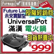 【現貨】Future Lab.未來實驗室 UniversalPot 滿漢電火鍋 麥飯石鍋