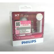 《台北慶徽》PHILIPS H7 飛利浦車燈 夜勁光 XVP+亮130% (代理商東杰公司貨含發票)