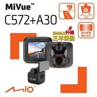 Mio MiVue C572+A30 星光級夜拍 GPS+測速 雙鏡頭 行車記錄器