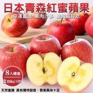 【WANG 蔬果】日本富士紅蜜蘋果(8入禮盒_240g/顆)