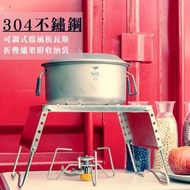 【索樂生活】304不鏽鋼可調式擋風板瓦斯折疊爐架附收納袋(戶外露營便攜式不銹鋼摺疊萬用簡易燒烤肉)