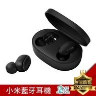 小米 Redmi AirDots 超值版 藍芽耳機 原廠公司貨 台灣出貨 小米有品 米家 小米耳機