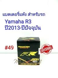 แบตเตอรี่ แห้ง JTZ 8 V 12 V 7.4 Ah ยี่ห้อ RR แท้ 100% สำหรับรถ Yamaha R3 ปี2013-ปีปัจจุบัน #49
