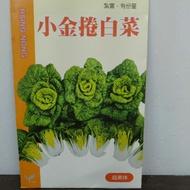 #『興農牌』『種子』#『小金捲白菜』超好吃!!