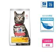 【Hills 希爾思】泌尿道毛球控制 成貓 雞肉 1.58公斤(貓飼料 飼料)