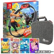 任天堂Switch 健身環大冒險+精選遊戲4選一+專用豪華收納包舞力全開 2020